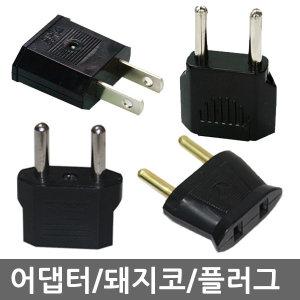 어댑터/삼영 220v 둥근형/돼지코/아답터/플러그/변환