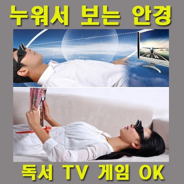 누워서보는안경 TV  독서 안경 전현무안경 프리즘안경