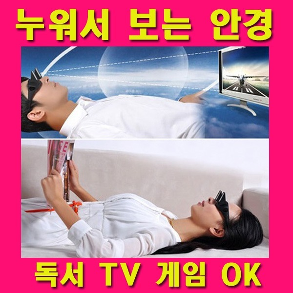 목 편한 안경/누워서TV보는 안경/스마트폰/귀차니즘