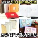 ios 앨범/200장보관 포켓 접착 포토북 사진첩