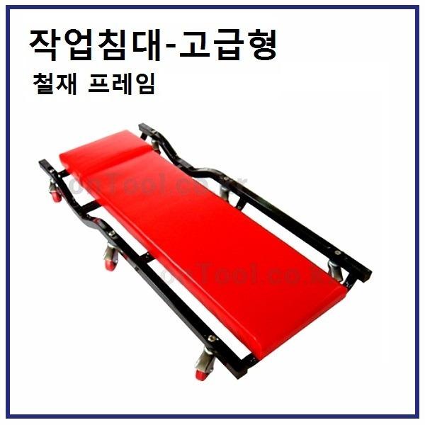 차량정비 작업침대 깔판 플라스틱 레쟈 온툴 온공구