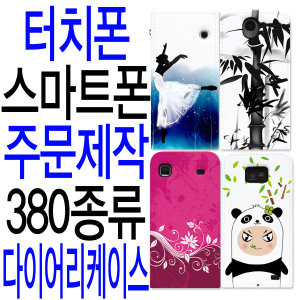 월렛C2W)클래스폰 LG-F620S/F620K/F620L 핸드폰케이스