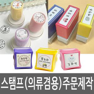 의류겸용 네임스탬프 만년 웨딩도장 단체주문환영