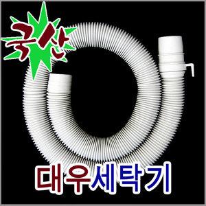대우 일반 세탁기 배수 호스 호수/450E65600000011407