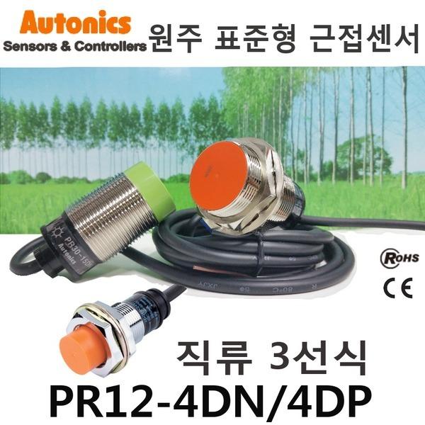 오토닉스/근접센서/PR12/4DN/4DP/3선/비접촉식/원형