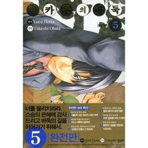 히카루의 바둑 완전판 5 : 고스트 바둑왕