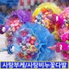 꽃다발/사탕부케/졸업식/장미비누꽃/기념일/발표회