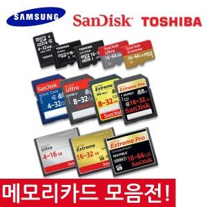 무료배송 microSD/SD카드/마이크로SD/마이크로SD카드