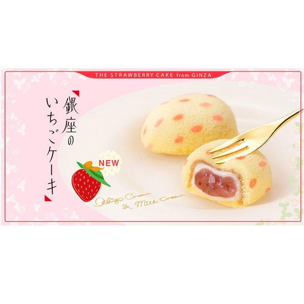 도쿄바나나 긴자이치고 긴자딸기 8개/12개입 (칼배송)
