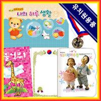 원아수첩 출석부 출석카드 상장 메달 나의하루생활