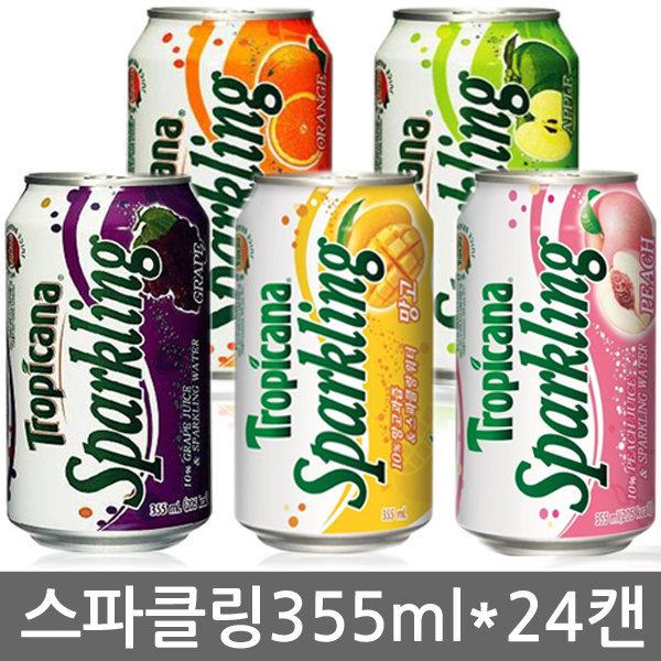 스파클링355ml 24캔/콜라/사이다/환타/음료수
