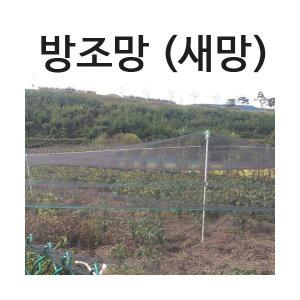 동명농자재/방조망/새망/새그물/비닐하우스자재