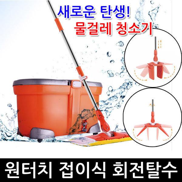 물걸레청소기/스핀탈수청소기/회전걸레/밀대걸레/용품