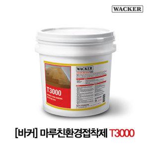 T3000/친환경마루본드/실리콘접착제/마루접착제/바커