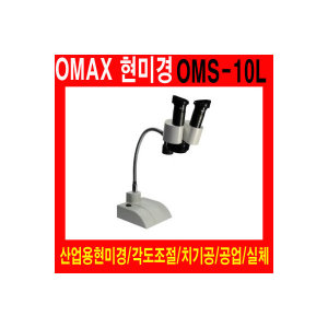 OMAX 산업용현미경 OMS-10L
