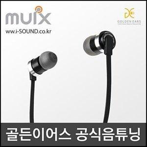 MUIX스마트폰이어폰/IX3000/음질깡패/음악+통화/3색상