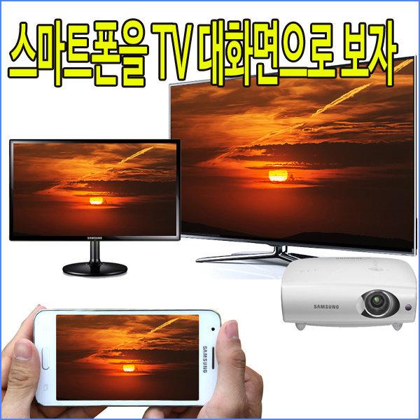 삼성 LG 스마트폰 핸드폰 휴대폰 HDMI케이블 티비연결