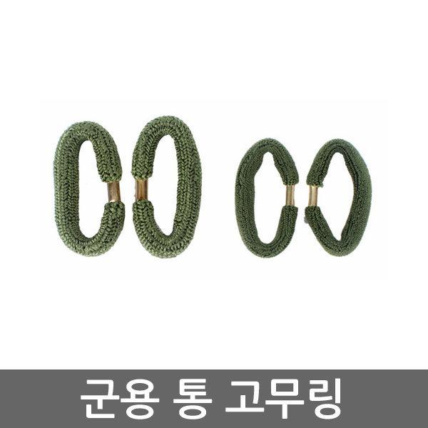 통 고무링//군인용품/생활용품/자대용품/군대/생필품