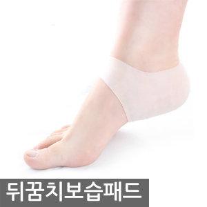 발뒤꿈치보호패드 각질제거 임산부 풋케어 통증 보습