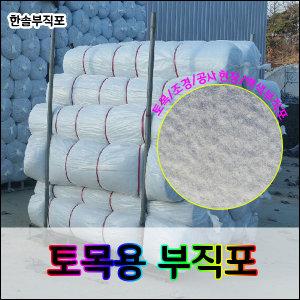 400g/450g/500g/토목용부직포/조경용부직포/필터매트