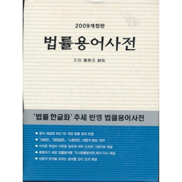 법률용어사전 (2009년 개정판)
