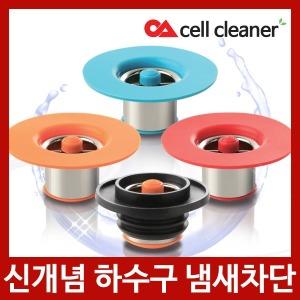 셀클리너 하수구냄새차단트랩 하수구 배수구트랩 욕실