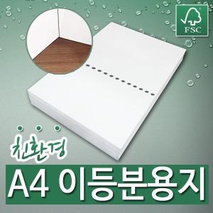 (친환경) A4 이등분용지/절취선용지/이등분지/절취선