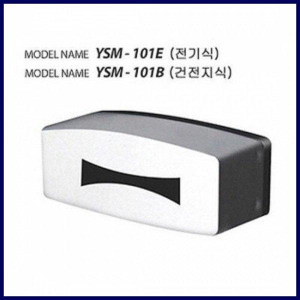 (유성산업) 소변기센서 YSM-101B 건전지식