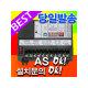 1채널 차량 검지기/루프 검지기/DET-100/VDS/디텍터