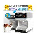 PSM-6001빙삭기/ 팥빙수기계/정품칼날5개/무상AS 3년