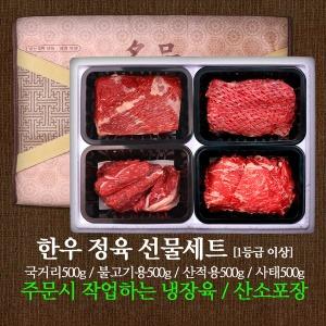 NH군위축협 이로운한우 정육 선물세트 4호