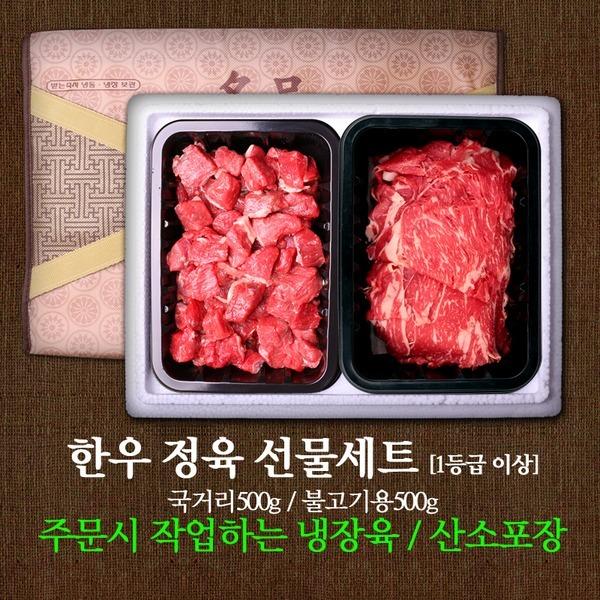 NH군위축협 이로운한우 정육 선물세트 2호