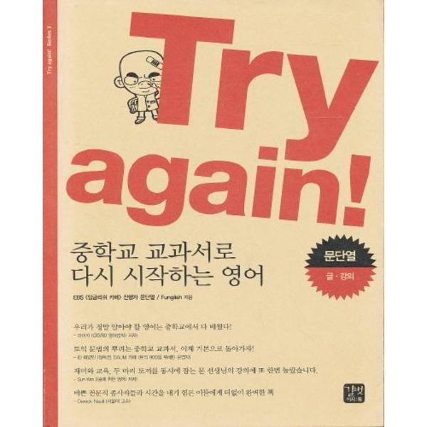 Try again 중학 교과서로 다시 시작하는 영어 (테이프 없음)