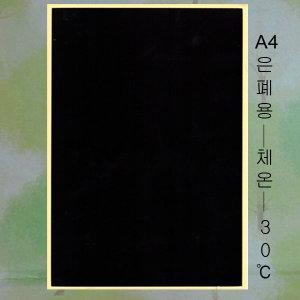 열변색스티커(체온-30도-은폐용)-검정-A4 -시온스티커