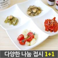 특가 1+1 나눔접시/사각접시/판촉/접시/그릇
