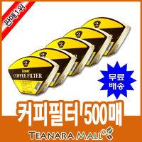 커피필터 300매 500매(커피여과지/드리퍼/핸드드립)