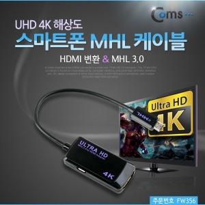 AFW356 갤럭시 핸드폰 스마트폰 TV 연결 MHL 4K HDMI