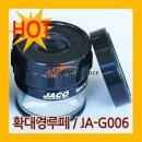 라이트 스케일 루페 모음 돋보기/확대경JA-G006 G007