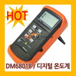 DM6801B 휴대용디지털온도계 K타입 (온도센서미포함)