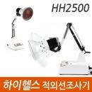 하이헬스 3단 접이식 멀티 스프링 적외선조사기