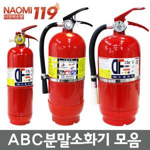 소화기모음/3.3kg/국가인증품/최신생산품