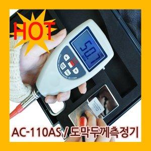 도막 도금 코팅 두께측정기/철.비철 겸용 /AC-110AS
