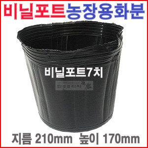 비닐포트7치(300개)비닐화분/육묘/농장/블루베리/모종