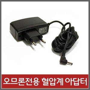 HL 오므론/AND 혈압계 아답타 220V /충전기/아답터