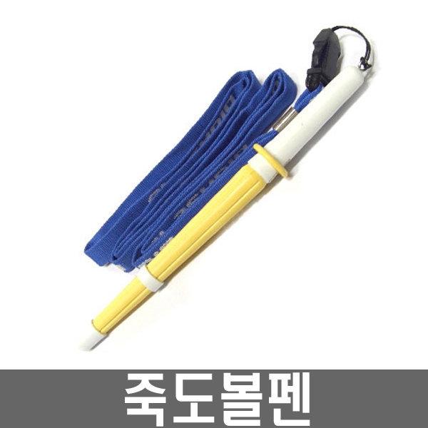 죽도볼펜 목걸이 E-38 악세사리/태권도장/관원 선물용