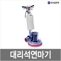 대리석연마기/국내생산 경서글로텍/