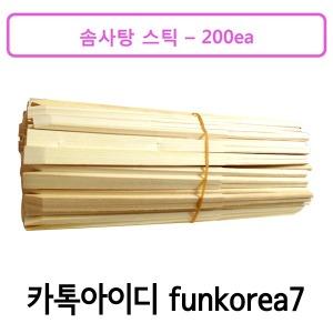 솜사탕전용스틱-200개