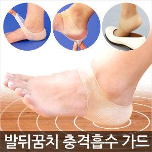 충격흡수 발뒤꿈치 보호패드 풋패드 뒷꿈치 패드