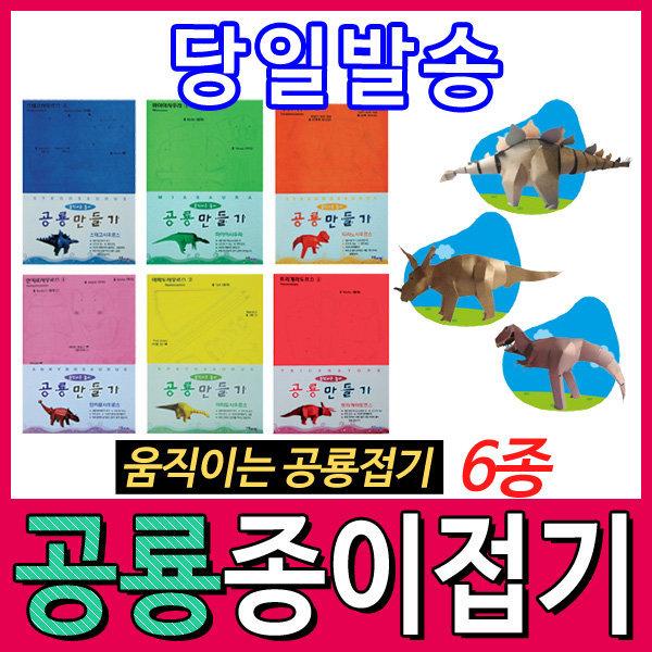 종이접기 공룡만들기/공룡종이접기/움직이는공룡접기/
