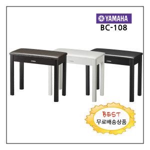야마하 정품 디지털 피아노 의자/BC-108/BC108